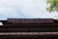 木曽へ - 写真ブログー信濃路の風