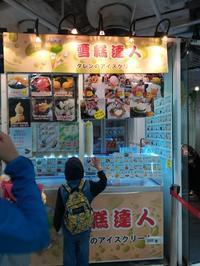 雪糕逹人 - 香港貧乏旅日記 時々レスリー・チャン