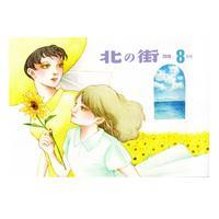 北の街8月号が届きました。 - LoopDays     Sachiko's Illustration blog