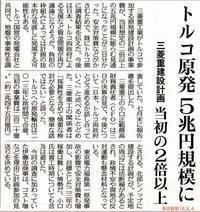 トルコ原発5兆円規模に 三菱重建設計画 当初の2倍以上 / 東京新聞 - 瀬戸の風