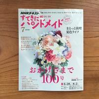 すてきにハンドメイド7月号(100号記念号) - niwa-style