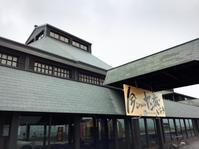 道の駅 おびら鰊番屋/小平町 - 貧乏なりに食べ歩く 第二幕