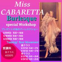 【8月】【Workshop】夏のバーレスクスペシャルWorkshop - Miss Cabaretta スケジュールサイト