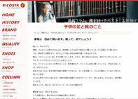 リコスタコラム更新!!その19 - フスウントシューカルチャー浅草本店からのお知らせ