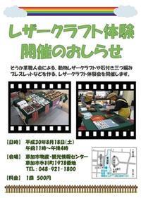 草加革職人会レザークラフト体験 - studio933通信