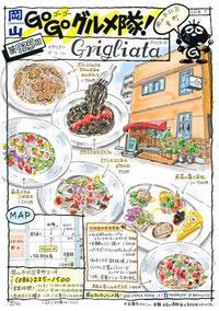 イタリアングリル・グリリアータ - 岡山・Go Go グルメ隊!!