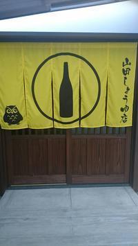 のれんうきは市吉井町山田しょうゆ店様 - のれん・旗の製作 | 福岡博多の旗屋㈱ハカタフラッグ