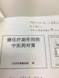 2018年夏期講習 - 来客手帖~ときどき薬膳