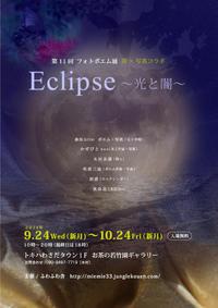 第11回フォトポエム展 「Eclipse ~光と闇~」 - poem  art. ***ココロの景色***