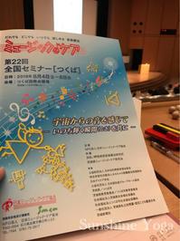 ミュージック・ケア全国セミナーin つくばへ参加してきました - Sunshine Places☆葛飾  ヨーガ、産後マレー式ボディトリートメントやミュージック・ケアなどの日々