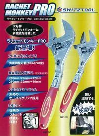 SWITZTOOL 人気沸騰中 ラチェット式モンキー RMP-200/RPM-250 - 輸入工具販売/工具販売/雑貨類