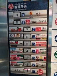 昼の部終了@尖沙咀 - 香港貧乏旅日記 時々レスリー・チャン