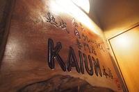【とても美味だった】熟成 肉カレーうどん専門店 KAIUN 本店 - SAMのLIFEキャンプブログ Doors , In & Out !
