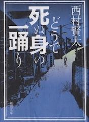 西村賢太さん 「墓前生活」参りました!! - 憂き世忘れ
