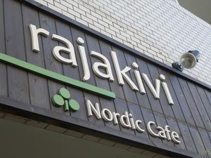 名古屋で北欧風モーニング - ノルウェー北極圏の街へ