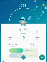 ポケモンGO日記88 タモさん出た - Let's get started