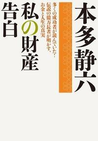本田静六『私の財産告白』 富の築き方と渡世法 - 鴎庵