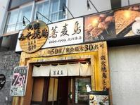 蕎麦鳥/札幌市 北区 - 貧乏なりに食べ歩く 第二幕