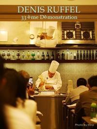 今年で最終回:Denis Ruffel 33ème Démonstration(1日目) - Cucina ACCA