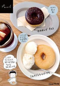 【調布/深大寺】parkのドーナツ【ジェラートと一緒に食べよう】 - 溝呂木一美の仕事と趣味とドーナツ