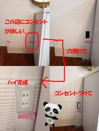 玄関にコンセントを - 西村電気商会|東近江市|元気に電気!