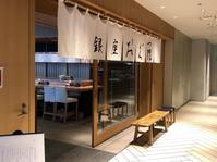 東京 銀座おぐ羅 丸の内TOKIA店 - 食旅journal