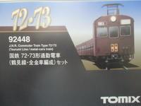 TOMIX モハ72系入廠 - 新湘南電鐵 横濱工廠3