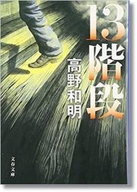 📕「13階段」高野和明(#1861) - 続☆今日が一番・・・♪