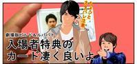 【漫画で雑記】劇場版ビルド&ルパパトの入場者特典カードいいぞ! - BOB EXPO