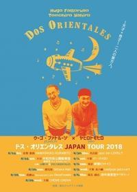 8/24〜9/6 Dos Orientales Japan Tour 2018 - INFORMATION from AHORA CORPORATION