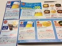 最強のクーポン生中449円が179円税抜@ガスト - 設計事務所 arkilab