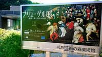 ブリューゲル展 画家一族 150年の系譜 - 天井桟敷ノ映像庫ト書庫