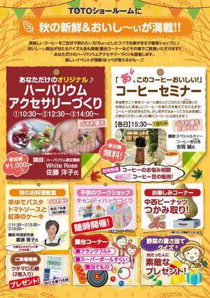 TOTOショールーム 味覚と知識の大収穫際 - TOTOリモデルクラブ大和橿原店会
