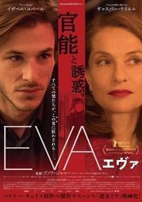 エヴァ - 映画に夢中