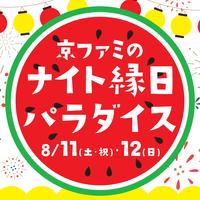 京ファミナイト縁日メガネのノハラ京都ファミリー店遠近両用体験ブース - メガネのノハラ 京都ファミリー店 staffblog@nohara