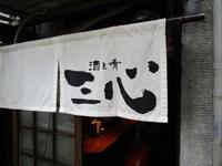 『酒と肴三心』酒呑みの渇望を叶える酒場!!(広島大須賀町) - タカシの流浪記