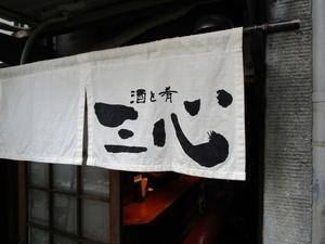 『酒と肴 三心』 酒呑みの渇望を叶える酒場!! (広島大須賀町) - タカシの流浪記