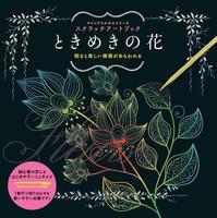 スクラッチアートブック2冊発売になりました! - オトナのぬりえ『ひみつの花園』オフィシャル・ブログ