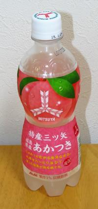 特産三ツ矢 福島県産 あかつき~三ツ矢祭95~おちるなよ! - クッタの日常