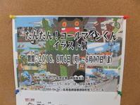 日生ハルさんの個展に行ってきました 2018.08.08 - ナオキブログ