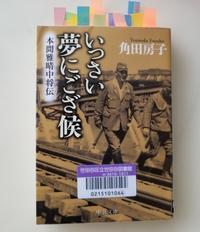 アベでない人 角田房子「いっさい夢にござ候 本間雅晴中将伝」 - 梟通信~ホンの戯言