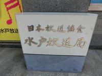 NHK(水戸放送局) - みとぶら