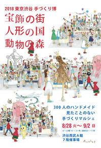 渋谷西武の催事場に出展します☆ - ☆ AZUR&CO. by Cigale (アジュールアンドコ バイ シガル) ☆  ~ Azur et Compagnie ~