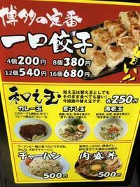 元気一番箱崎 - 福岡の美味しい楽しい食べ歩き日記