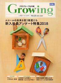 Growing Vol.23 - 日々の営み 酒井賢司のイラストレーション倉庫