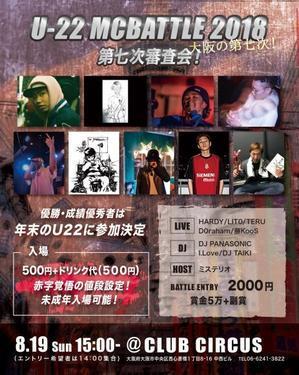 8/19 U22 MCBATTLE 2018 第7次予選大阪 タイムテーブル発表 - 戦極MCBATTLE