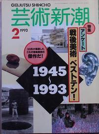 8月9日戦後美術ベストテン - 川越画廊 ブログ