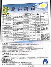 草加青少年ホーム夏期講座 申し込み受付中 - Nao Bailador