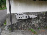 いでゆ荘 - あんちゃんの温泉メモ