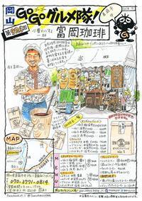 心豊かにする一杯・富岡珈琲 - 岡山・Go Go グルメ隊!!